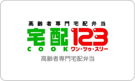 高齢者専門宅配弁当宅配クック123