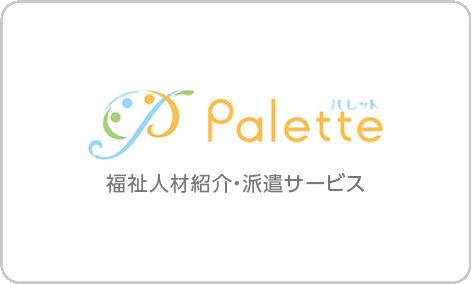 保育・福祉の人材紹介・人材派遣サービスPalette