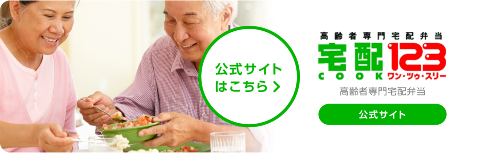 高齢者専門宅配弁当・宅配クック123