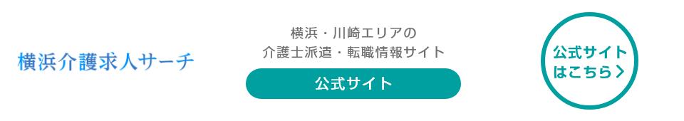 福祉人材紹介・派遣サービス・Palette