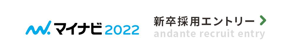 マイナビ2022新卒採用エントリー