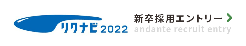 リクナビ2022新卒採用エントリー